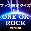 ファン限定クイズfor ワンオクロック(ONE OK ROCK) version