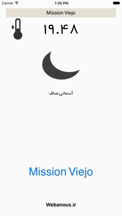 iWeather Persian - وضعیت آب و هوا