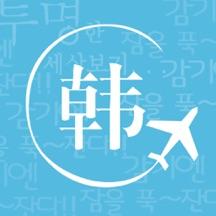 韩国旅游实用口语-新概念韩语学习神器,做出国旅行韩语翻译官