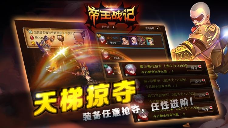 帝王战记 - 魔神降临 screenshot-4