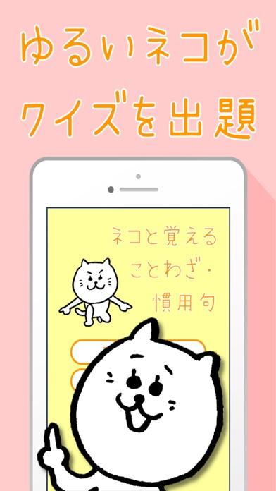 ネコと覚えることわざ・慣用句 白猫さんの無料学習クイズアプリ紹介画像1