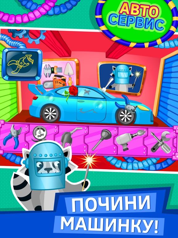 Автомойка машины игра для детей для iPad