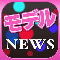 人気モデルのブログまとめニュース速報