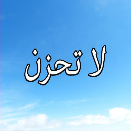 GreatApp for لا تحزن - عائض القرني by Hassen Smaoui