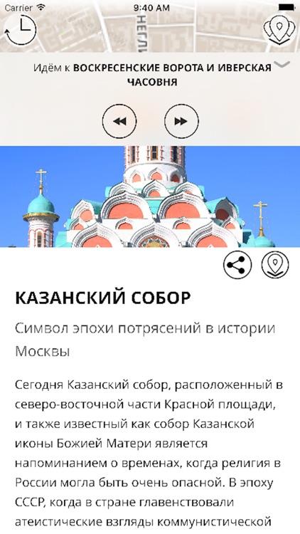 Москва Премиум | JiTT.travel аудиогид и планировщик тура с оффлайн-картами screenshot-3