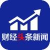 财经头条新闻-全球金融经济最新资讯,投资理财必备软件