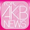 ブログまとめニュース速報 for AKB48