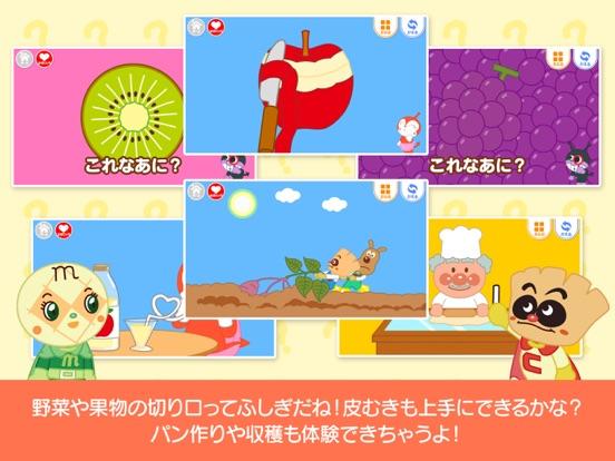 アンパンマンとこれ なあに?|赤ちゃん・幼児向け無料知育アプリのおすすめ画像3