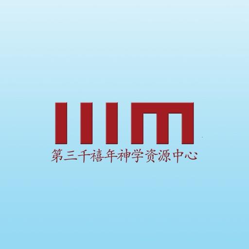Third Millennium Ministries中文