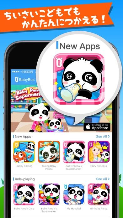 こどもランド-BabyBus 幼児・子供向け知育ゲーム遊び放題のおすすめ画像2