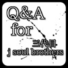 Q&A for 三代目 j soul brothers