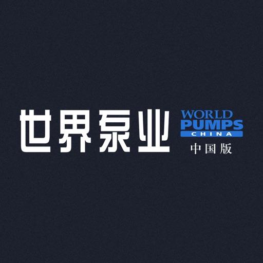 世界泵业-中国版World Pumps China