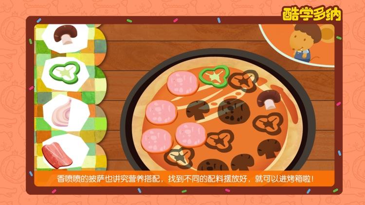 Restaurant by 多纳 screenshot-4