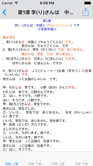 新版标准日本语初/中级大全-课文解析|课堂笔记 Screenshot