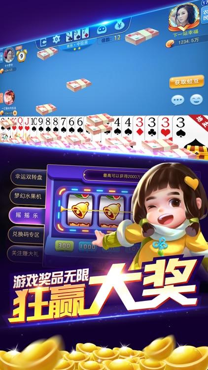 天天欢乐斗地主-经典单机扑克