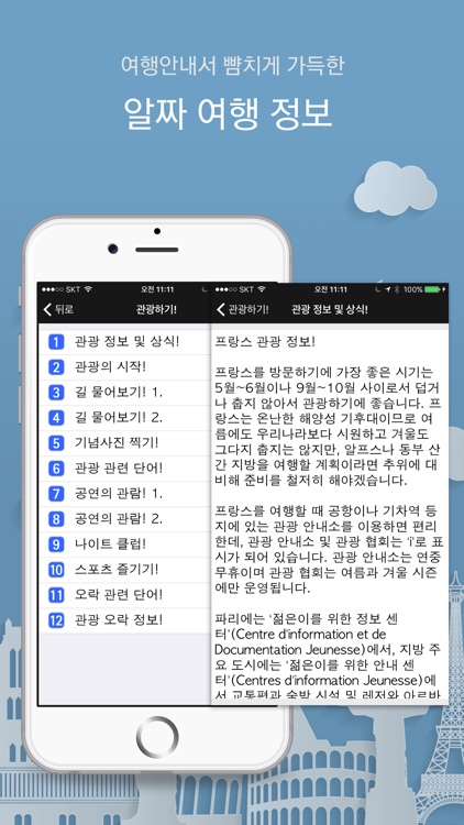 주머니속의 여행 프랑스어 - Travel Conversation French screenshot-2