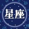 星座大师 - 掌上星图占卜,爱情心理性格,遇见缘分运势测试app