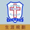 新生命教育協會平安福音中學(生涯規劃網)