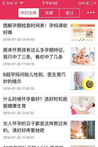 孕妇宝典 - 胎教育儿饮食运动APP screenshot 1