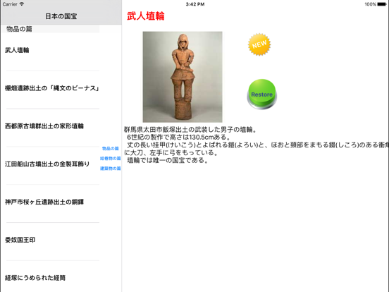 Japan Treasure Screenshots