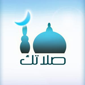 صلاتك - Salatuk (القبلة, مواقيت الصلاة,الأذان - Islamic Prayer Times, Athan, Qibla) app