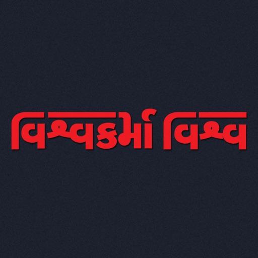Vishwakarma Vishwa
