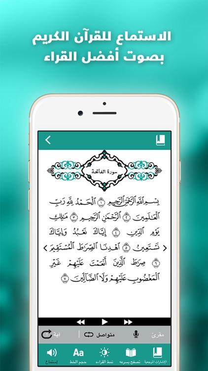 القران الكريم - برنامج منظم ختمة المصحف الشريف