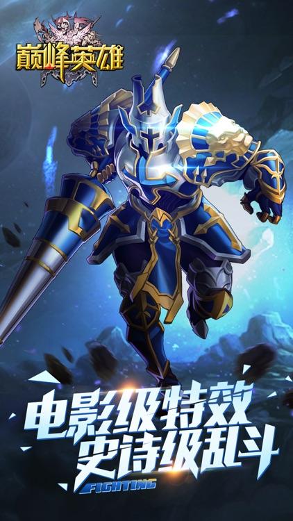 巅峰英雄 screenshot-1