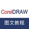 广告设计教程 for CorelDraw