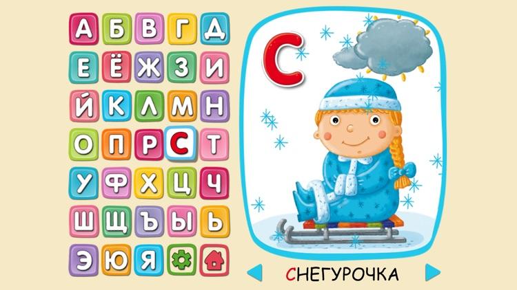 Сказочная азбука для малышей. Учимся читать и писать screenshot-3