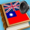 Traditional Chinese - English best dictionary - 傳統 的 漢語- 英語 字典 最佳 - iPhoneアプリ