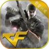 全民射击游戏 For CF穿越火线制胜攻略 - 好兄弟为梦想而战 人气FPS大玩家