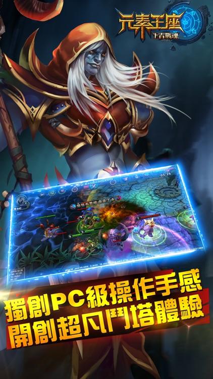 元素王座 screenshot-2