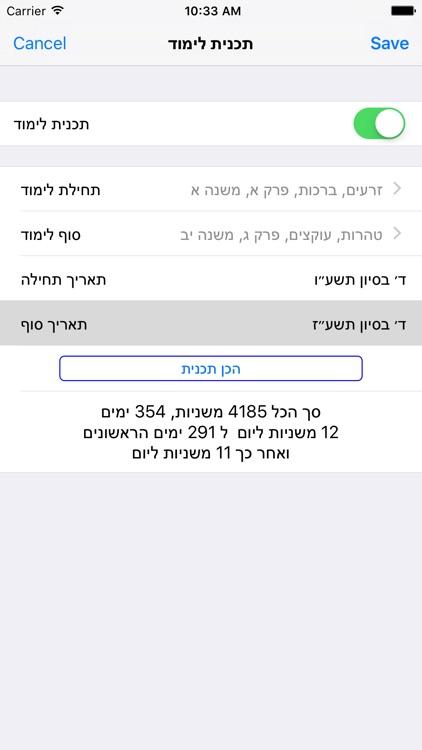 Esh Mishna אש משנה screenshot-4