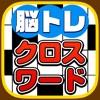 脳トレクロスワード -解けばIQがあがる!?無料パズルゲーム- - iPhoneアプリ