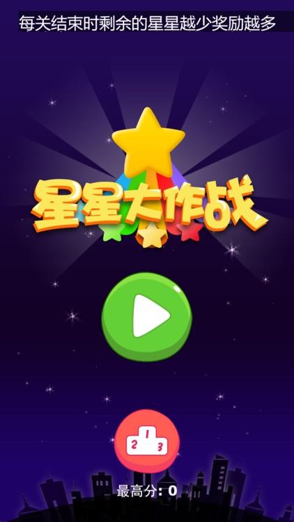 星星大作战2 - 好玩的星星游戏