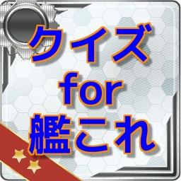 クイズ for 艦隊これくしょん -艦これ- ver