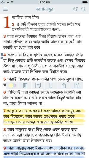 Full Bangla Quran Pdf