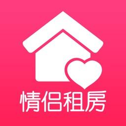 情侣租房 - 情侣小夫妻最爱的温馨房源,精装修一居两居,低价拎包入住