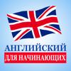 Английский для начинающих. Журнал для самостоятельного изучения английского языка
