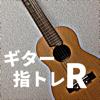 ギター指トレR