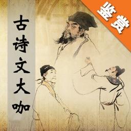 古诗文大咖 - 中国古诗词历代名家大师作品全集翻译鉴赏大全