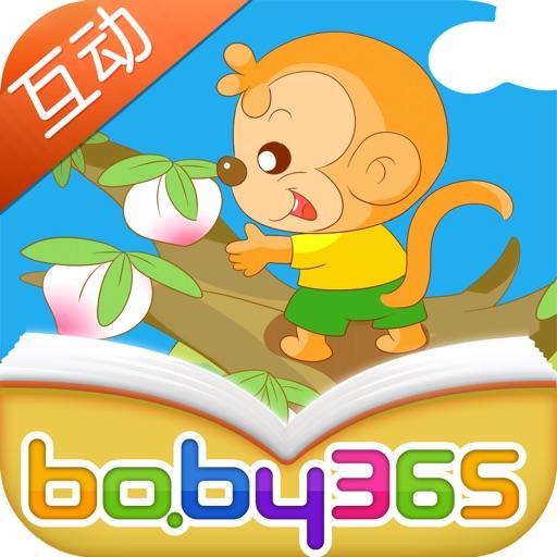 坏掉一半的桃子-故事游戏书-baby365