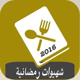 وصفات رمضان 2016 - اكلات و شهيوات رمضانية