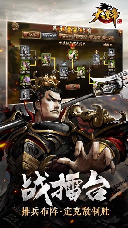 大皇帝OL-群英三国,策略对决 screenshot-3