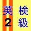 英検2級 練習問題