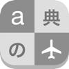 Tapclay - オフライン辞書 アートワーク