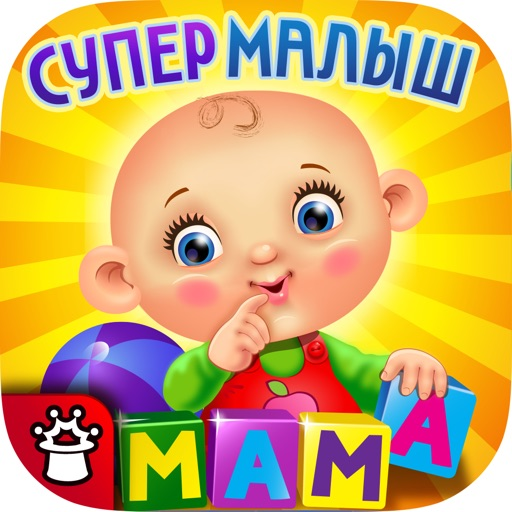 Развивающие игры для малышей и детей СУПЕР МАЛЫШ: детские пазлы и обучающие стихи FULL! Детям от 2 лет: детская развивающая обучающая игра