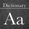 すぐひける辞書 - iPhoneアプリ
