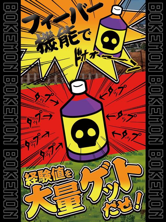 無料アプリ暇つぶしゲーム【BOKEMON】〜トボケモンスターを進化させるで〜のおすすめ画像4
